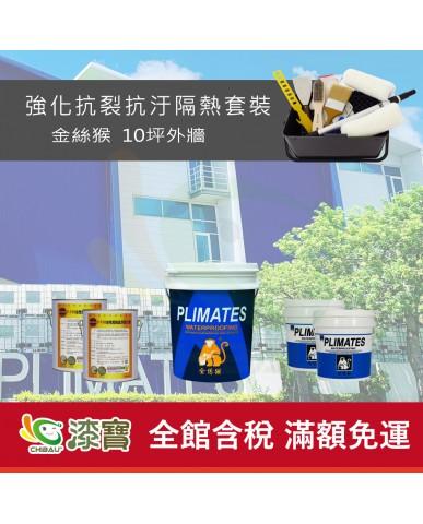 【漆寶】《外牆防水》金絲猴強化抗裂抗汙隔熱套裝