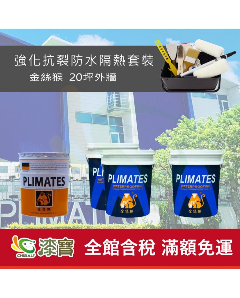 【漆寶】《外牆防水》金絲猴強化抗裂防水隔熱套裝