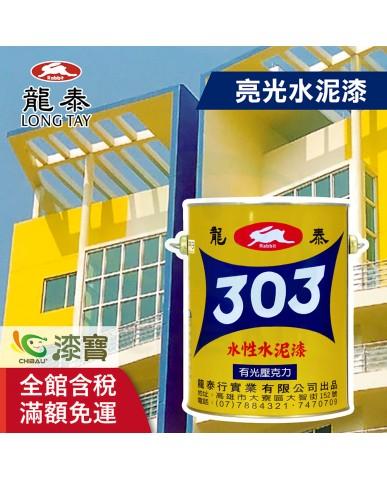 【漆寶】龍泰303水性亮光壓克力水泥漆
