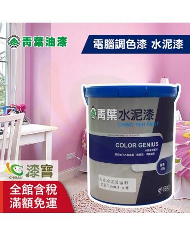 【漆寶】★青葉電腦調色★ 水泥漆