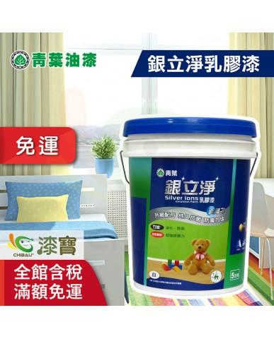 【漆寶】青葉銀立淨平光內牆乳膠漆 ★買1加侖裝2加送室內精巧工具組★