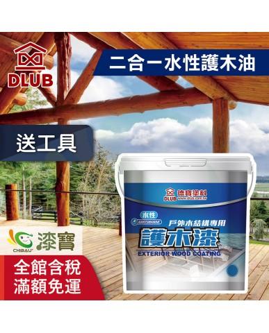 【漆寶】德寶二合一水性木屋專用護木油 ★免運費│買1加侖裝送3吋毛刷及砂紙★