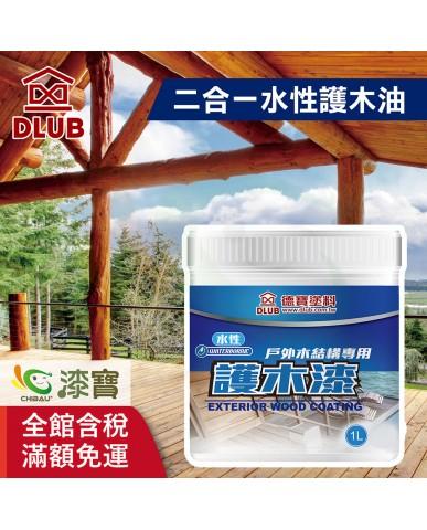 【漆寶】德寶二合一水性木屋專用護木油 ★買1加侖裝送3吋毛刷及砂紙★