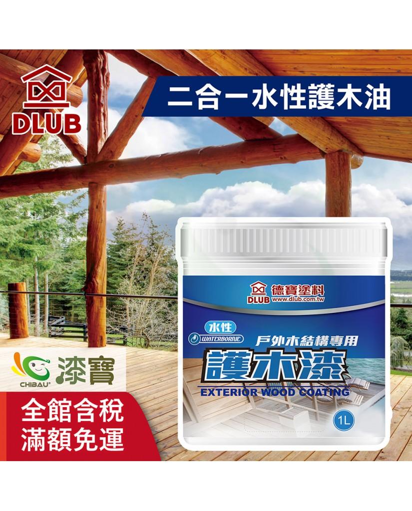 【漆寶】德寶二合一水性木屋專用護木油 ★買1加侖裝贈3吋毛刷及砂紙★