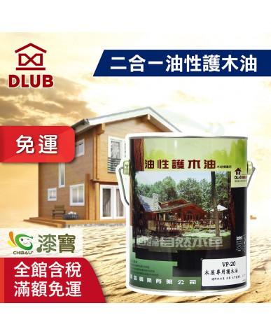 【漆寶】德寶二合一油性木屋專用護木油