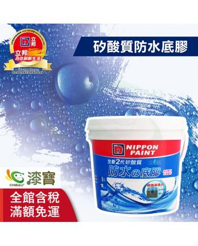 【漆寶】立邦全新2代矽酸質 防水の底膠