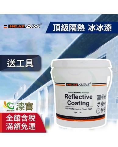 【漆寶】HeatAX冰冰漆 頂級隔熱奈米塗料-白色 ★買1加送室外精巧工具組或18公升裝1桶送室外專業工具組★