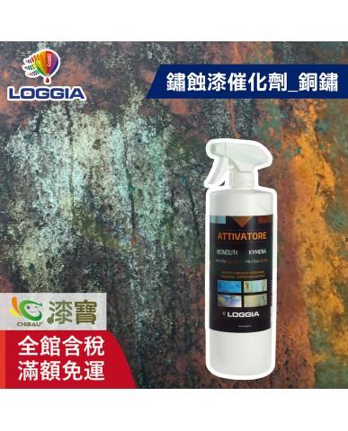 【漆寶】LOGGIA義大利塗料│鏽蝕漆催化劑 銅鏽 ★免運費★