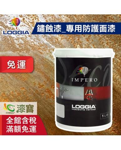 【漆寶】LOGGIA義大利塗料│鏽蝕漆-專用防護面漆