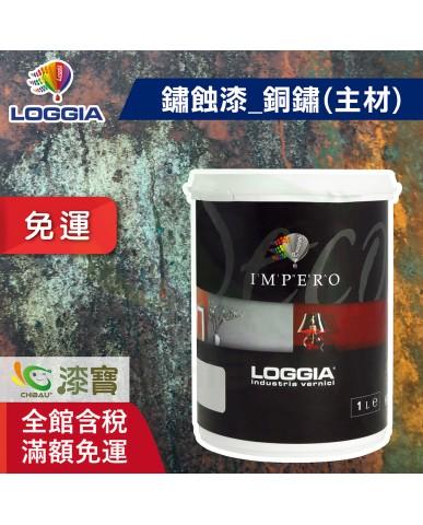 【漆寶】LOGGIA義大利塗料│鏽蝕漆主材 銅鏽