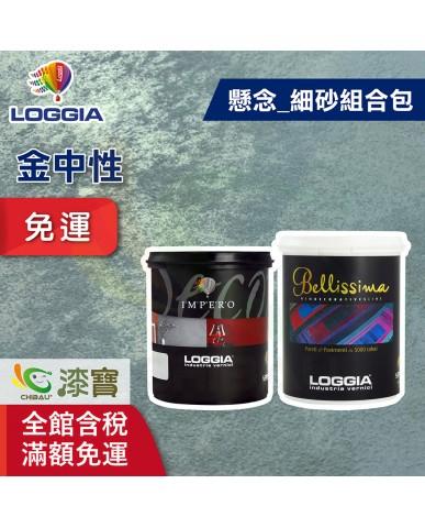【漆寶】LOGGIA義大利塗料《懸念》金中性 細砂 組合包