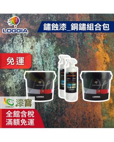 【漆寶】LOGGIA義大利塗料《鏽蝕漆》銅鏽 組合包