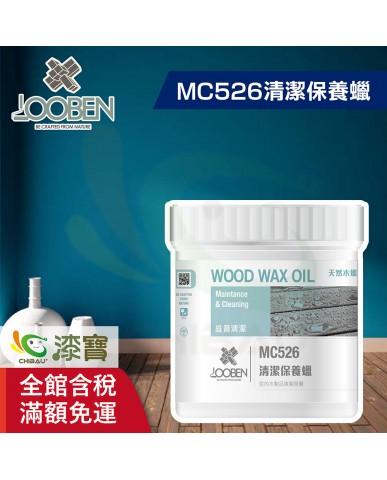 【漆寶】魯班木蠟油│維養清潔 MC526 清潔保養蠟