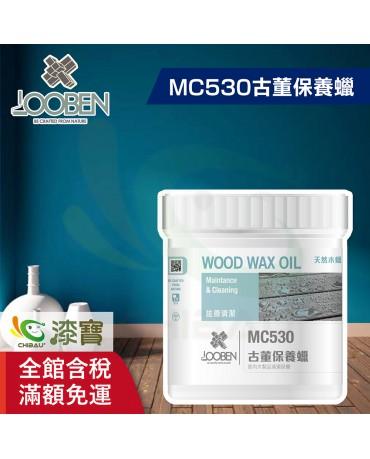 【漆寶】魯班木蠟油│維養清潔 MC530 古董保養蠟