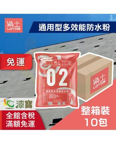 【漆寶】樂土 通用型多效能防水粉 2kg