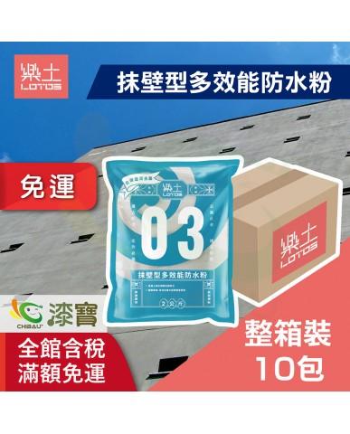 【漆寶】樂土 抹壁型多效能防水粉 2kg