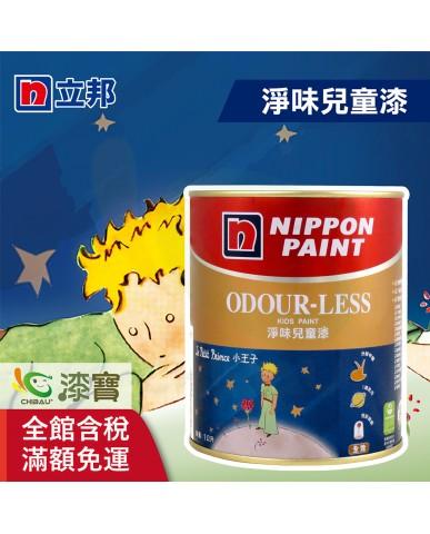 【漆寶】立邦漆  淨味兒童漆 平光內牆乳膠漆 ★買5L裝1罐送室內精巧工具組或2罐送室內專業工具組★