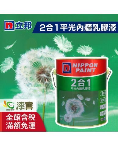 【漆寶】立邦漆 2合1平光內牆乳膠漆 ★買5加侖裝1桶送室內專業工具組★