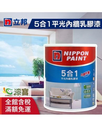 【漆寶】立邦漆 5合1平光內牆乳膠漆 ★買5L裝2罐/18L裝1桶送室內精巧工具組,或18L裝2桶送室內專業工具組★