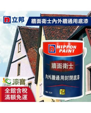 【漆寶】立邦漆 牆面衛士內外牆通用封閉底漆