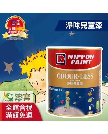 【漆寶】立邦淨味兒童漆 平光內牆乳膠漆★買5L裝1罐送室內精巧工具組或2罐送室內專業工具組★