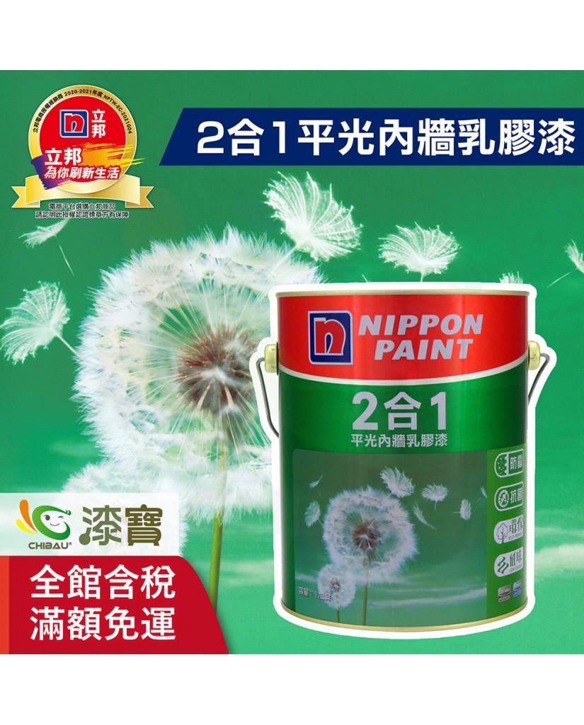 【漆寶】立邦2合1平光內牆乳膠漆 ★買5加侖裝1桶送室內精巧工具組,或5加侖裝2桶送室內專業工具組★