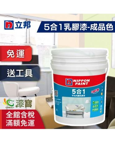 【漆寶】立邦漆 5合1乳膠漆-成品色 ★買18L裝1桶送室內精巧工具組或2桶送室內專業工具組★