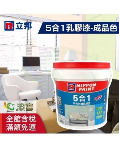 【漆寶】立邦漆 5合1乳膠漆-成品色 ★買5加侖裝1桶送室內精巧工具組,或5加侖裝2桶送室內專業工具組★
