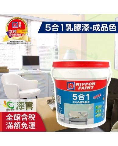 【漆寶】立邦5合1乳膠漆-成品色 ★買5加侖裝1桶送室內精巧工具組,或5加侖裝2桶送室內專業工具組★