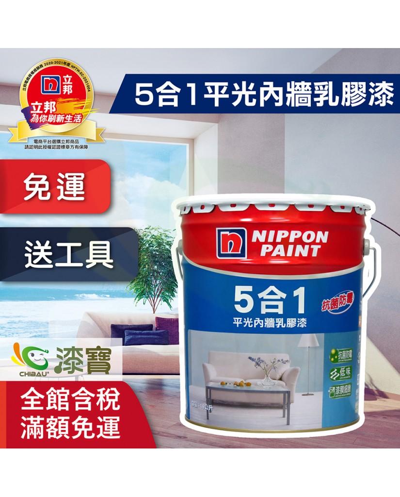 【漆寶】立邦5合1平光內牆乳膠漆 ★買5L裝2罐/18L裝1桶送室內精巧工具組,或18L裝2桶送室內專業工具組★