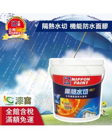 【漆寶】立邦全新3代 隔熱水切 水性機能型防水塗料