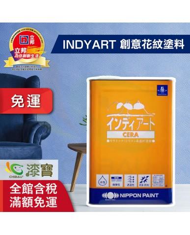 【漆寶】立邦INDYART創意花紋塗料