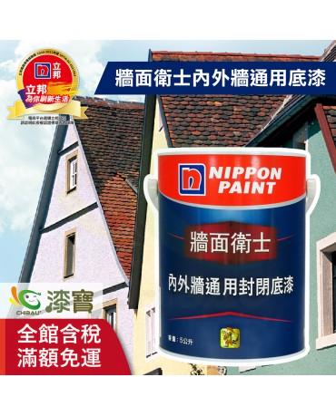 【漆寶】立邦牆面衛士內外牆通用封閉底漆