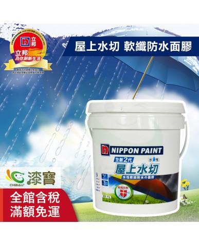 【漆寶】立邦全新2代5合1 水性軟纖防水の面膠 屋上水切