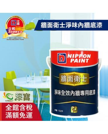 【漆寶】立邦牆面衛士淨味全效內牆專用底漆