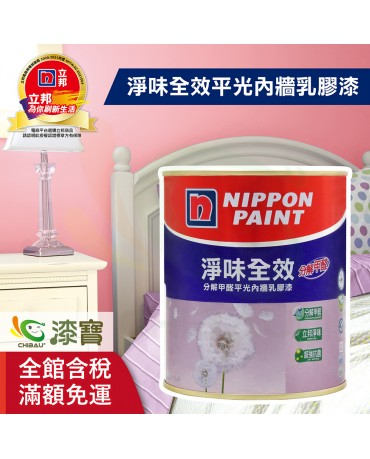 【漆寶】立邦淨味全效平光內牆乳膠漆 ★買5L裝1罐送室內精巧工具組或2罐送室內專業工具組★