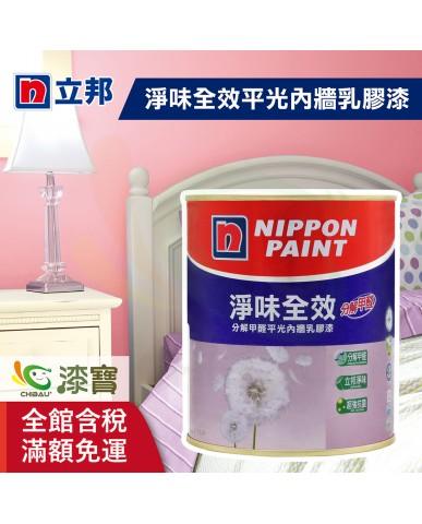 【漆寶】立邦漆 淨味全效平光內牆乳膠漆 ★買5L裝1罐送室內精巧工具組或2罐送室內專業工具組★