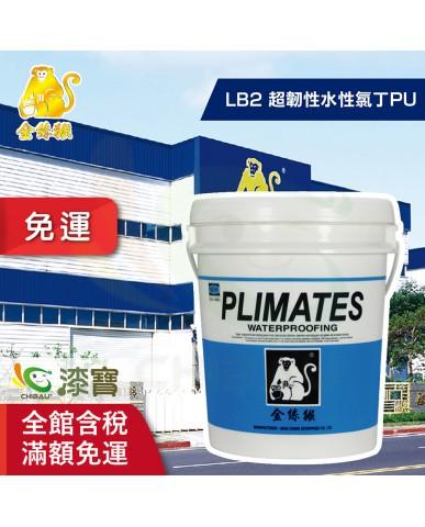 【漆寶】金絲猴│超韌性水性氯丁PU LB2 灰色