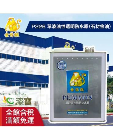 【漆寶】金絲猴│單液油性透明防水膠P-226-1