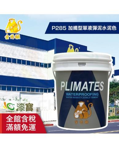 【漆寶】金絲猴│加纖型單液彈性水泥P-285水泥色 ★免運費★