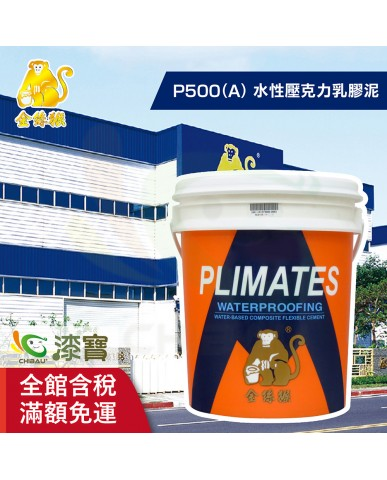 【漆寶】金絲猴│水性壓克力乳膠彈性水泥P-500 (A劑)