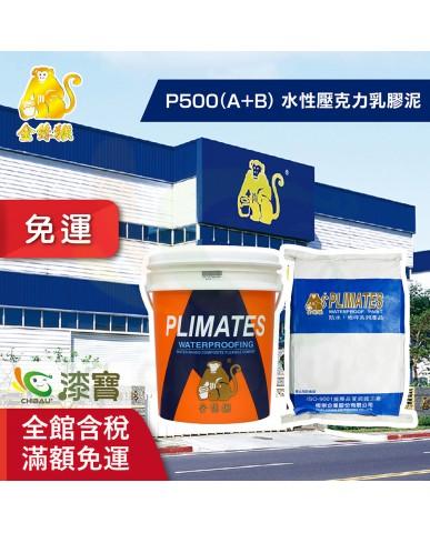 【漆寶】金絲猴│水性壓克力乳膠彈性水泥P-500 (A劑+B劑)