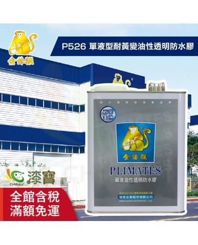 【漆寶】金絲猴│單液型耐黃變油性透明防水膠P-526-1 ★免運費★