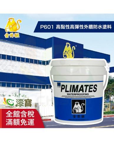 【漆寶】金絲猴│高黏性、高彈性外牆防水塗料P-601