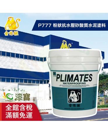 【漆寶】金絲猴│粉狀抗水壓矽酸質水泥塗料P-777 白色 ★免運費★
