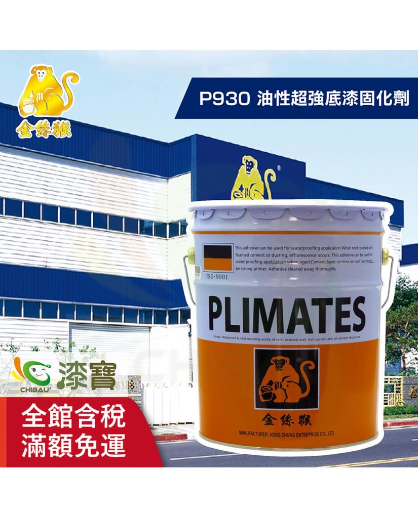 【漆寶】金絲猴│油性超強底漆固化劑P-930