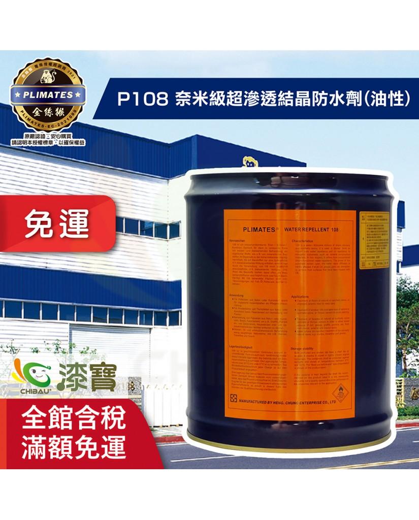 【漆寶】金絲猴│「無膜」奈米級超滲透結晶防水劑P-108