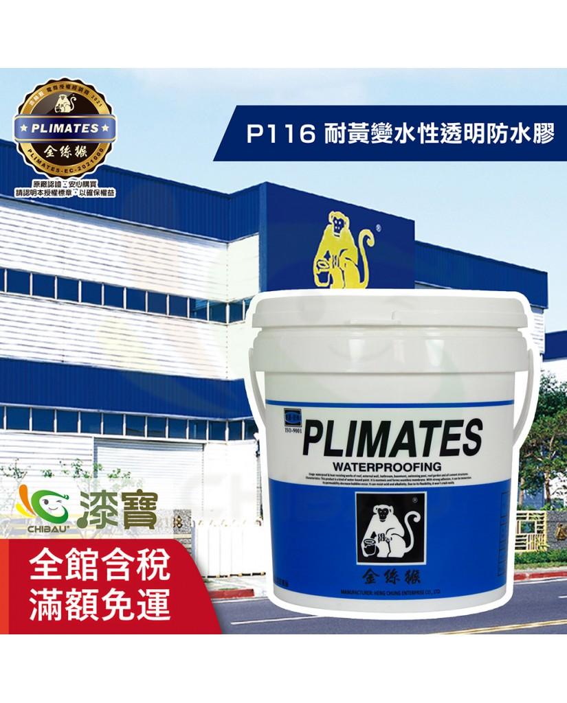 【漆寶】金絲猴│耐黃變水性透明防水膠P-116 ★免運費★