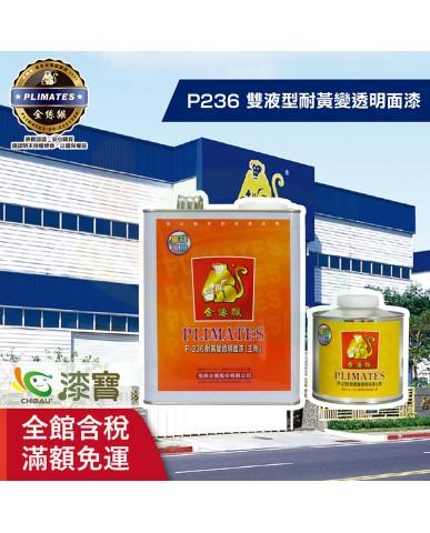 【漆寶】金絲猴│雙劑型耐黃變透明面漆P-236