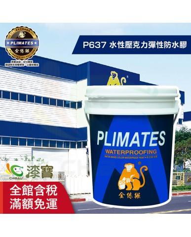 【漆寶】金絲猴│水性壓克力彈性防水膠P-637